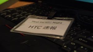 HTC速報