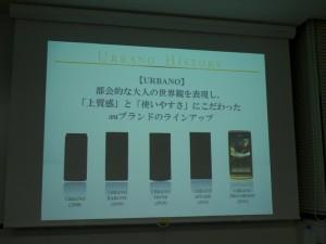 URBARNO_歴史